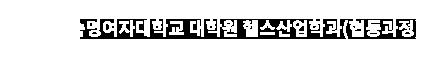 숙명여자대학교 대학원 헬스산업학과(협동과정)